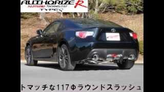 getlinkyoutube.com-トヨタ 86(ハチロク)用フジツボ オーソライズ R マフラー