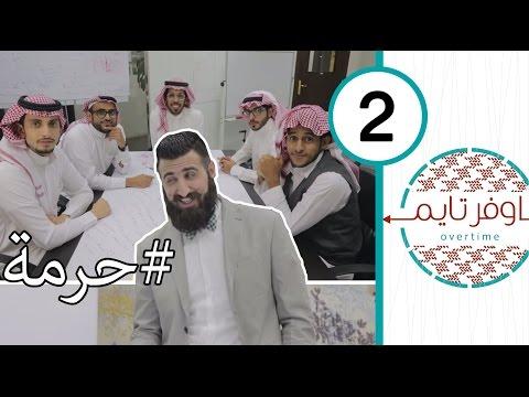 #اوفر_تايم ٢ | Overtime Show |#حرمة