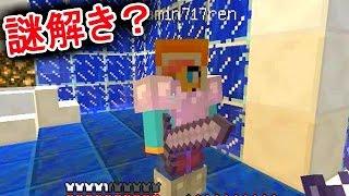 getlinkyoutube.com-【マインクラフト】海底神殿の攻略!!アスタルテ実況10