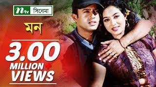 getlinkyoutube.com-Bangla Movie Mon (মন) by Shabnur, Riaz, Shakil Khan, Shanu, Dipjol, Keya | NTV Bangla Movie