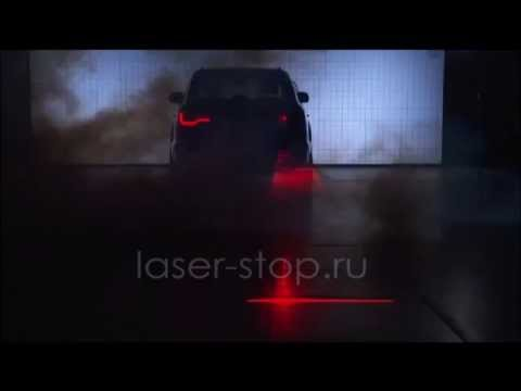 Противотуманный лазерный стоп сигнал