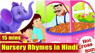 getlinkyoutube.com-Nursery Rhymes in Hindi - Collection of Twenty Rhymes