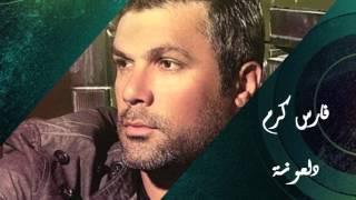 Fares Karam - Dal'ouna | فارس كرم - دلعونة