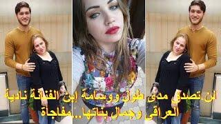 getlinkyoutube.com-لن تصدق مدى طول ووسامة إبن الفنانة نادية العراقية وجمال بناتها...مفاجأة...!!