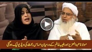 getlinkyoutube.com-Leaked Video Of Molvi Abdul Aziz & Taiyaba Khanam