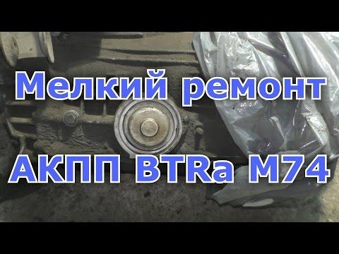 Мелкий ремонт АКПП BTRa m74