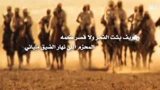 getlinkyoutube.com-شيلة قحطان بن هود كلمات الشاعر متعب الشبوي أداء سلمان القحطاني