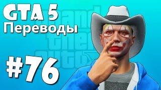 getlinkyoutube.com-GTA 5 Online Смешные моменты (перевод) #76 - Титаны 3D, Мото-испытание, Танковое родео