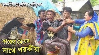 কাজের মেয়ের সাথে পরকীয়া   Kajer Meyer Sathe Porokiya   Tarchera vadaima   Bangla natok 2018