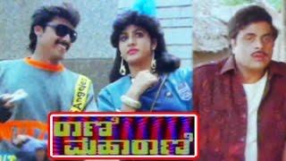 getlinkyoutube.com-Rani Maharani || Kannada Full Length Movie
