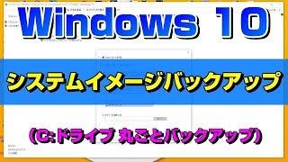 getlinkyoutube.com-Windows10のシステムイメージバックアップ(PC丸ごとバックアップ)のやり方