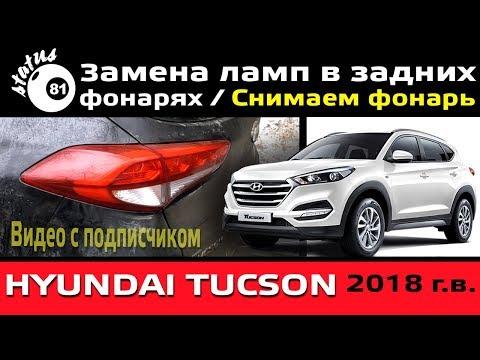 Замена лампочек в фонарях Хендай Туссан 2018 задний фонарь Hyundai Tucson 2018