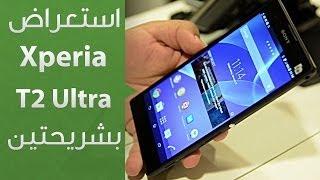 getlinkyoutube.com-استعراض لهاتف Xperia T2 Ultra الأنيق بشريحتين