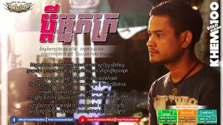ប្ដីអ្នកក្រ, ខេម , Town CD Vol 100 , Full Album, Town Production, Khmer Song   YouTube