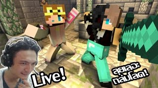 Minecraft Live! :-ลุยเลอะ! กะเกมส์มายคราฟ! Feat Progress89,Grean gamer,Sora