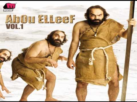Abou Elleef - Abl Ma Anam / أبو الليف - قبل ما أنام