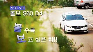 """getlinkyoutube.com-[뉴 레알시승기] 볼보 S60 D4,""""볼수록 보고 싶은 차!!"""""""