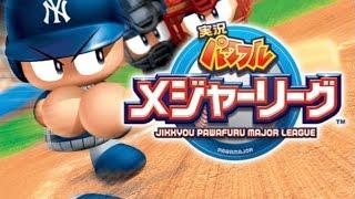 getlinkyoutube.com-【パワメジャ】MAX999km/h投手完全試合達成【PS2】
