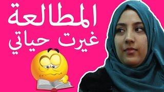 كيف غيرت القراءة - المطالعة حياتي؟