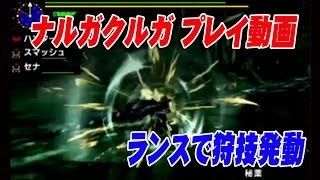 getlinkyoutube.com-【MHクロス】ナルガクルガ プレイ動画!! ランスで狩技発動! 次長課長、井上さん!! モンスターハンタークロス Monster Hunter X Cross Narugakuruga