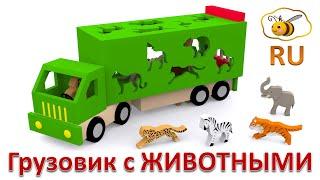 getlinkyoutube.com-Мультики про машинки. Учим диких животных. Развивающий мультфильм для детей от 12 до 36 месяцев