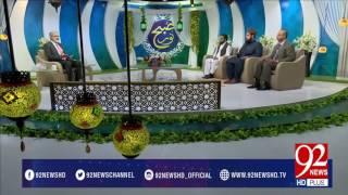 Subh e Noor (Wazo Aur Gusal Ki Ahmiyat ) -10-02-2017- 92NewsHDPlus