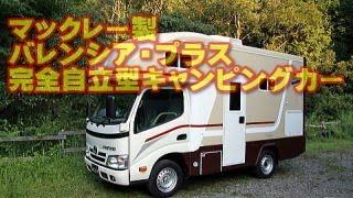 完全自立型キャンピングカー「バレンシア・プラス」 2.8KW発電機標準搭載
