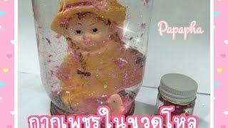 getlinkyoutube.com-[by Papapha] - คลิปสอนทำกากเพชรในขวดโหล