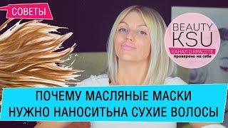 getlinkyoutube.com-Как наносить маски на сухие волосы. Маски для волос в домашних условиях Beauty Ksu