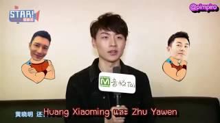 getlinkyoutube.com-[Thaisub] 160310 ณ หลังเวทีงานวันเกิดหวังชิง WangQing's After Birthday Party