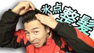 getlinkyoutube.com--20℃なら水がすぐ凍るから整髪できるはずだ!|Styling below freezing