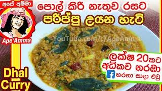 ✔පොල් කිරි නැතුව රසට පරිප්පු උයන හැටි Delicious parippu curry without coconut milk by Apé Amma