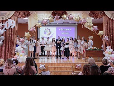 Вручение аттестатов выпускникам 2019 года в гимназии №38 г. Тольятти