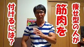 getlinkyoutube.com-痩せ型の人が 筋肉を付けるには?効果的な筋トレと食事のためのKKS