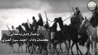 getlinkyoutube.com-شيلة ياعيال وايل ياعقالي || كلمات وأداء: أحمد سيار العنزي #الدحه