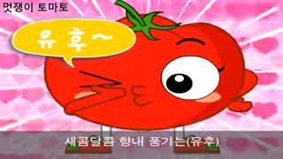 꾸러기 동요 - 멋쟁이 토마토