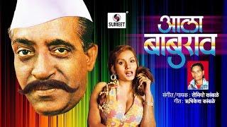 Ala Baburao - Marathi DJ Song - Lokgeet - Sumeet Music - Roadshow song 2016