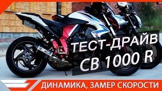 getlinkyoutube.com-ТЕСТ-ДРАЙВ HONDA CB1000R от Jet00CBR | Сравнение с FZ1