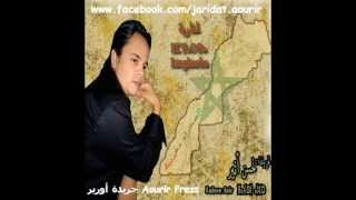 getlinkyoutube.com-Lmgharb - Lahcen Anir 2013 ( Aourir Press )