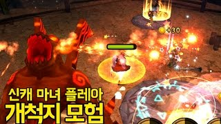 getlinkyoutube.com-[몬길] 신캐 마녀 플레아 모험 영상 [Touch Monsters]
