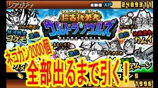 getlinkyoutube.com-【にゃんこ大戦争】ネコカン2000個を使って超古代勇者ウルトラソウルズのキャラを全部出すぜ!