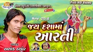Jai Jai Dashama Aarti..ll Ashok Thakor Ll New 2018 Ll  Full HD Video L(NEHAL STUDIO)