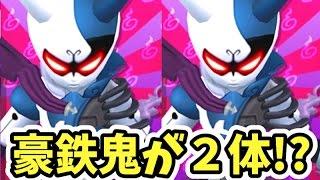 getlinkyoutube.com-豪鉄鬼最終形態vsエンマ大王‼︎妖怪ウォッチバスターズ鉄鬼軍7弾  Yo-kai Watch