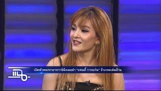 getlinkyoutube.com-แฉ - แคนดี้ รากแก่น I ร้าน จี๊ดส์ Seafood เดลิเวอรี่  วันที่ 16 มกราคม 2560