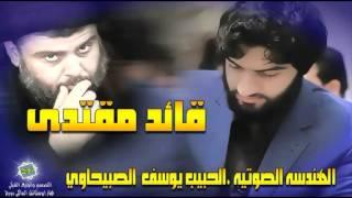 getlinkyoutube.com-يوسف الصبيحاوي قائد مقتدى روعه