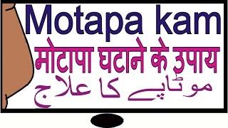getlinkyoutube.com-How to lose weight fast and easy at home 4 Tips in Hindi   Motapa kaise kam kare gharelu nuskhe