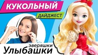 Кукольный Дайджест #6: Эверяшки-Улыбашки, а также новинки Monster High, Ever After High, Barbie