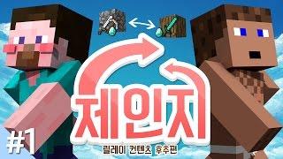 getlinkyoutube.com-양띵 [목숨 빼고 다 바뀝니다! '체인지' 1편 / 훛 제작] 마인크래프트