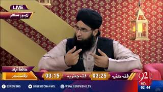 Rehmat e Ramazan - dua ki fazilat - 04-07-2016 - 92NewsHD