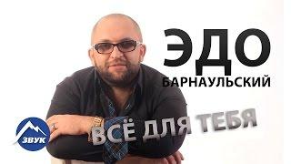 getlinkyoutube.com-Эдо Барнаульский - Всё для тебя